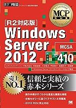 表紙: MCP教科書 Windows Server 2012 試験番号70-410 R2対応版 | 阿部直樹