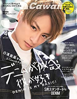Scawaii! (エス カワイイ) 2017年 04月号 白濱亜嵐(EXILE/GENERATIONS from EXILE TRIBE)...