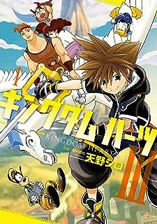 キングダム ハーツIII 1巻 (デジタル版ガンガンコミックスONLINE)
