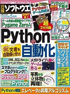 日経ソフトウエア 2020年5月号 [雑誌]