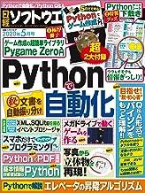 表紙: 日経ソフトウエア 2020年5月号 [雑誌] | 日経ソフトウエア