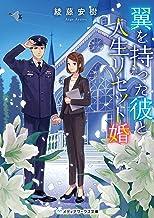 表紙: 翼を持った彼と人生リセット婚 (メディアワークス文庫) | 綾藤 安樹