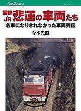 表紙: 国鉄・JR 悲運の車両たち (キャンブックス) | 寺本光照