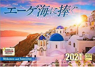 写真工房 「エーゲ海に捧ぐ」 2021年 カレンダー 壁掛け 風景
