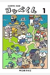 コッペくん(1) (コルクスタジオ) Kindle版