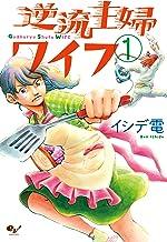 表紙: 逆流主婦ワイフ 1 (ビームコミックス) | イシデ電