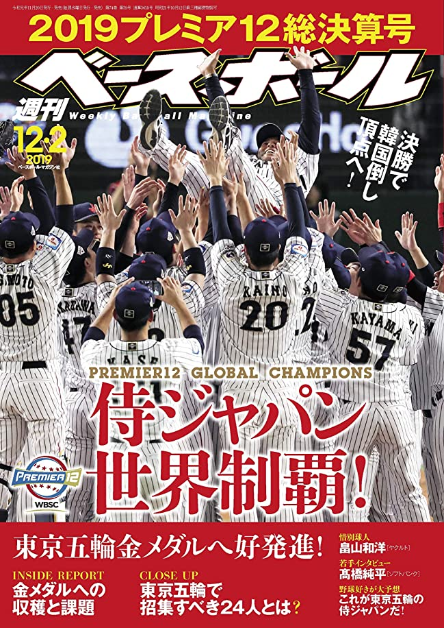 知覚的含意是正する週刊ベースボール 2019年 12/02号 [雑誌]