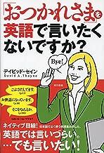 表紙: 「おつかれさま」を英語で言いたくないですか? | デイビッド・セイン