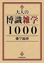 表紙: 大人の博識雑学1000 (中経の文庫) | 雑学総研