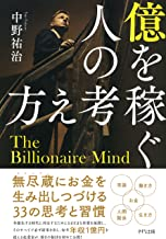 表紙: 億を稼ぐ人の考え方 (きずな出版) | 中野 祐治