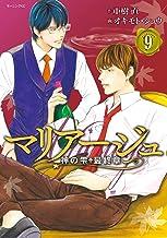 表紙: マリアージュ~神の雫 最終章~(9) (モーニングコミックス) | オキモト・シュウ