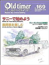 表紙: Old-timer(オールド・タイマー) 2019年 12月号 No.169 [雑誌] | Old-timer編集部