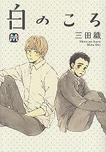 白のころ (マーブルコミックス)