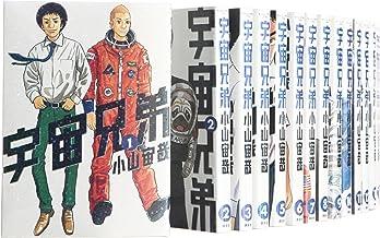 宇宙兄弟 コミック 1-22巻セット (モーニングKC)
