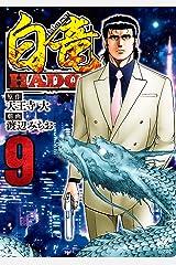 白竜HADOU 9 Kindle版