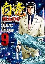 表紙: 白竜HADOU 9 | 渡辺みちお