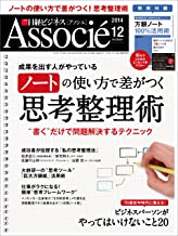 表紙: 日経ビジネスアソシエ 2014年 12月号 [雑誌] | 日経ビジネスアソシエ編集部