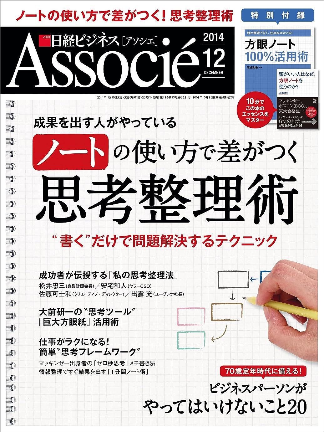 気怠い一貫した小さい日経ビジネスアソシエ 2014年 12月号 [雑誌]