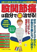 表紙: 股関節痛は自分で(楽)治せる!   安心特別編集