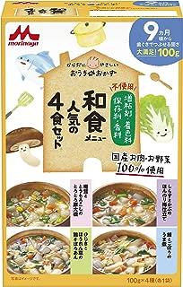 森永 おうちのおかず 和食メニュー4食セット(9ヵ月)【添加物不使用 国産お肉・お野菜100%】