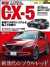 表紙: ニューカー速報プラス 第44弾 MAZDA CX-5 (CARTOP MOOK) | 交通タイムス社