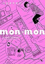 表紙: Mon*mon | シモダ アサミ