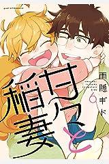 甘々と稲妻(6) (アフタヌーンコミックス) Kindle版