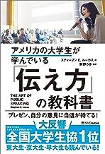 表紙: アメリカの大学生が学んでいる「伝え方」の教科書 | スティーブン E. ルーカス