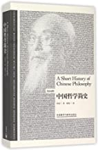 A Short History of Chinese Philosophy