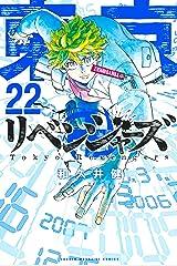 東京卍リベンジャーズ(22) (週刊少年マガジンコミックス) Kindle版