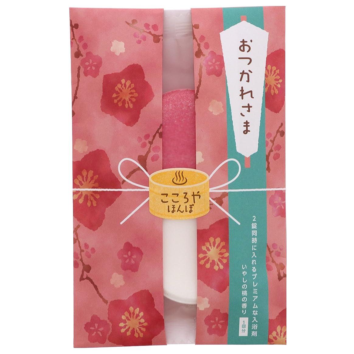 泥コミュニケーション充実こころやほんぽ カジュアルギフト 入浴剤 おつかれさま 桃の香り 50g