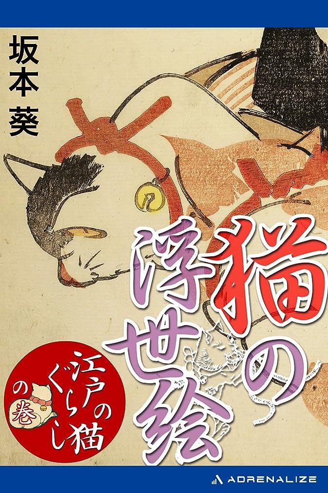 結婚浴協力的猫の浮世絵 「江戸の猫ぐらし」の巻