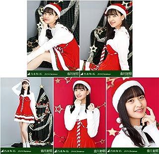 乃木坂46 WebShop限定 2019年12月個別生写真5枚セット クリスマス2019 金川紗耶...