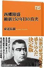 表紙: 西郷隆盛 維新150年目の真実 (NHK出版新書) | 家近 良樹