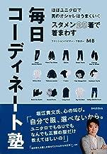 表紙: ほぼユニクロで男のオシャレはうまくいく スタメン25着で着まわす毎日コーディネート塾 (集英社学芸単行本) | MB