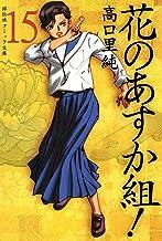 花のあすか組!(15) (祥伝社コミック文庫)