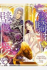 亡霊騎士と壁越しの愛を (夢中文庫プランセ) Kindle版
