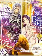 亡霊騎士と壁越しの愛を (夢中文庫プランセ)