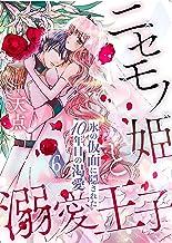 表紙: ニセモノ姫と溺愛王子~氷の仮面に隠された10年目の渇愛~【分冊版】6 (乙女ドルチェ・コミックス)   天点