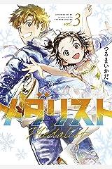 メダリスト(3) (アフタヌーンコミックス) Kindle版