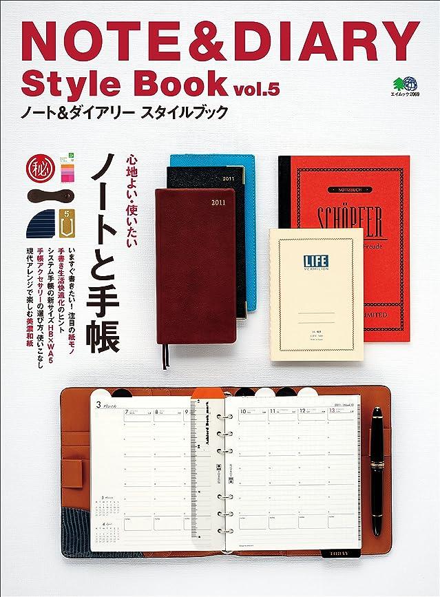 ヘッドレス抜本的な荒廃するNOTE&DIARY Style Book(ノートアンドダイアリースタイルブック) Vol.5[雑誌]