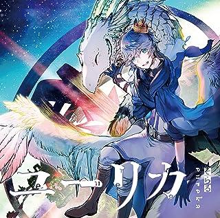 ユーリカ(初回限定盤B)(DVD付)