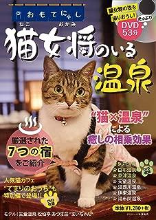 猫女将のいる温泉 ([バラエティ])
