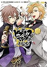 ヒプノシスマイク -Division Rap Battle- side F.P & M 小冊子付き電子限定版: 2 (ZERO-SUMコミックス)