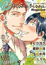ビズ.ビズ.Magazine vol.1 (ビズビズコミックス)