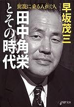 表紙: 田中角栄とその時代 駕籠に乗る人 担ぐ人 (PHP文庫) | 早坂 茂三