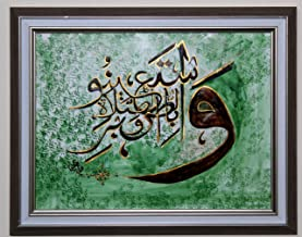 Handmade Calligraphy Painting - CP020