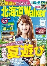 表紙: 北海道Walker2016夏 HokkaidoWalker | 北海道Walker編集部