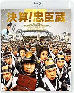 【Amazon.co.jp限定】決算! 忠臣蔵 (オリジナルお小遣い帳&缶バッチ付) [Blu-ray]