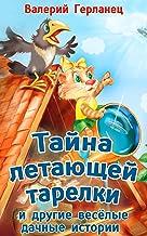 Тайна летающей тарелки и другие веселые дачные истории (Иллюстрированное издание) (Russian Edition)